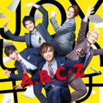JOYしたいキモチ(A.B.C-Z)