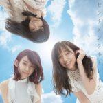 サンダルじゃできない恋(AKB48)