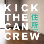 住所 feat. 岡村靖幸(KICK THE CAN CREW)