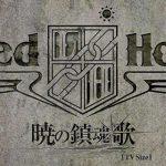 暁の鎮魂歌(Linked Horizon)