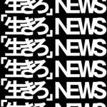 「生きろ」(NEWS)
