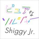ピュアなソルジャー(Shiggy Jr.)