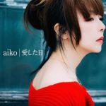 愛した日(aiko)